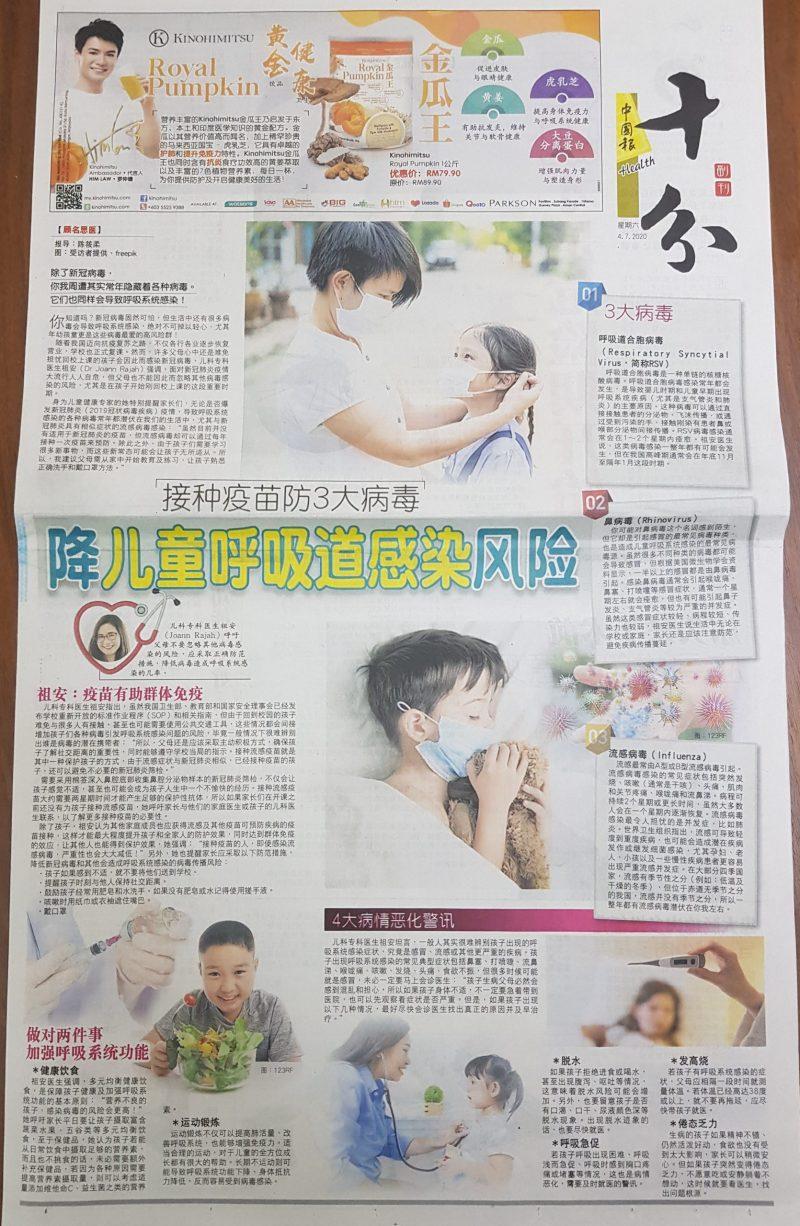 china press article